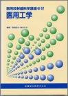 医用放射線科学講座 (12)