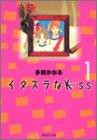イタズラなKiss 1 (集英社文庫(コミック版))