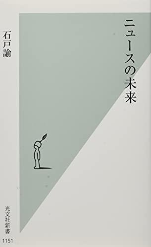ニュースの未来 (光文社新書)