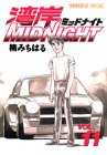 湾岸MIDNIGHT(11) (ヤンマガKCスペシャル)