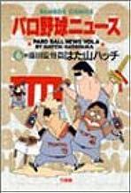 パロ野球ニュース 6 (バンブー・コミックス)