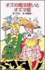 オズの魔法使いとオズマ姫 (ポプラ社文庫)