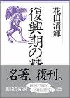 復興期の精神 (講談社学術文庫)