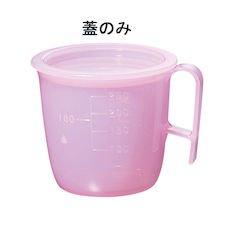 流動食コップ 小 8302 蓋 ピンク/62-6859-05