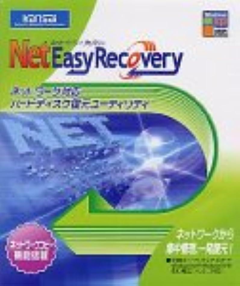 お世話になったハイランドあえぎNet Easy Recovery 45ユーザー用
