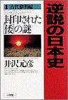 逆説の日本史1 古代黎明編: 封印された「倭」の謎の詳細を見る