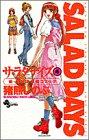 SALAD DAYS(サラダデイズ) (4) (少年サンデーコミックス)