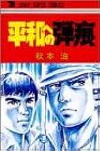 平和への弾痕 (ジャンプスーパーコミックス)