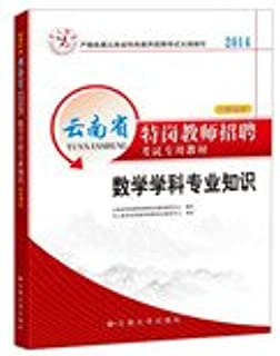 2014 Yunnan human education teacher recruitment exam special post dedicated textbook : Math disciplinary expertise ( secondary section ) ( Annex 50 yuan vouchers )(Chinese Edition)