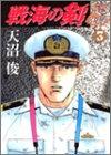 戦海の剣 3―死闘 (ヤングジャンプコミックス)