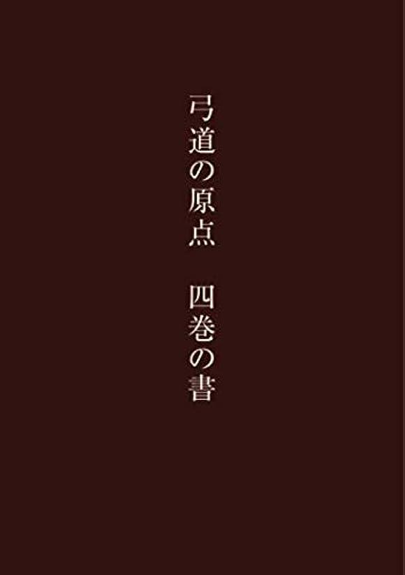 シンプルなプーノ笑弓道の原点 四巻の書