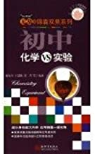 Invincible Tips bifocal Series: VS junior high school chemistry experiment(Chinese Edition)