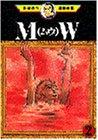 M(ムウ)W(2) (手塚治虫漫画全集)