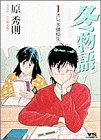 冬物語 (1) (ヤングサンデーコミックス)の詳細を見る