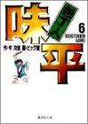 包丁人味平 6 (集英社文庫(コミック版))