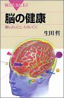 脳の健康―頭によいこと、わるいこと (ブルーバックス)の詳細を見る