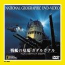 ナショナル・ジオグラフィック 戦艦の墓場 ガダルカナル [DVD]