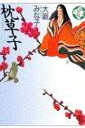 枕草子 (少年少女古典文学館 第4巻)の詳細を見る