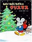 ねむいねむいねずみのクリスマス (わたしのえほん (3))