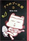 クマのプー太郎 (3) (スピリッツクマコミックス)