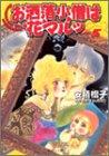 お洒落小僧は花マルッ 5 (集英社文庫(コミック版))