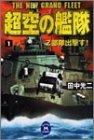 超空の艦隊〈1〉Z部隊出撃す! (学研M文庫)