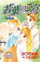 若葉のころ―純愛編 (講談社コミックスフレンド (501巻))