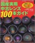 国産実用中古レンズ100本ガイド―MF絶版レンズから最新型AFレンズまで名レンズ100本の「強み」「弱み」を徹底解説! (Gakken camera mook―カメラGET!スーパームック)