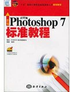 New Standard Chinese version of Photoshop 7 tutorial(Chinese Edition)