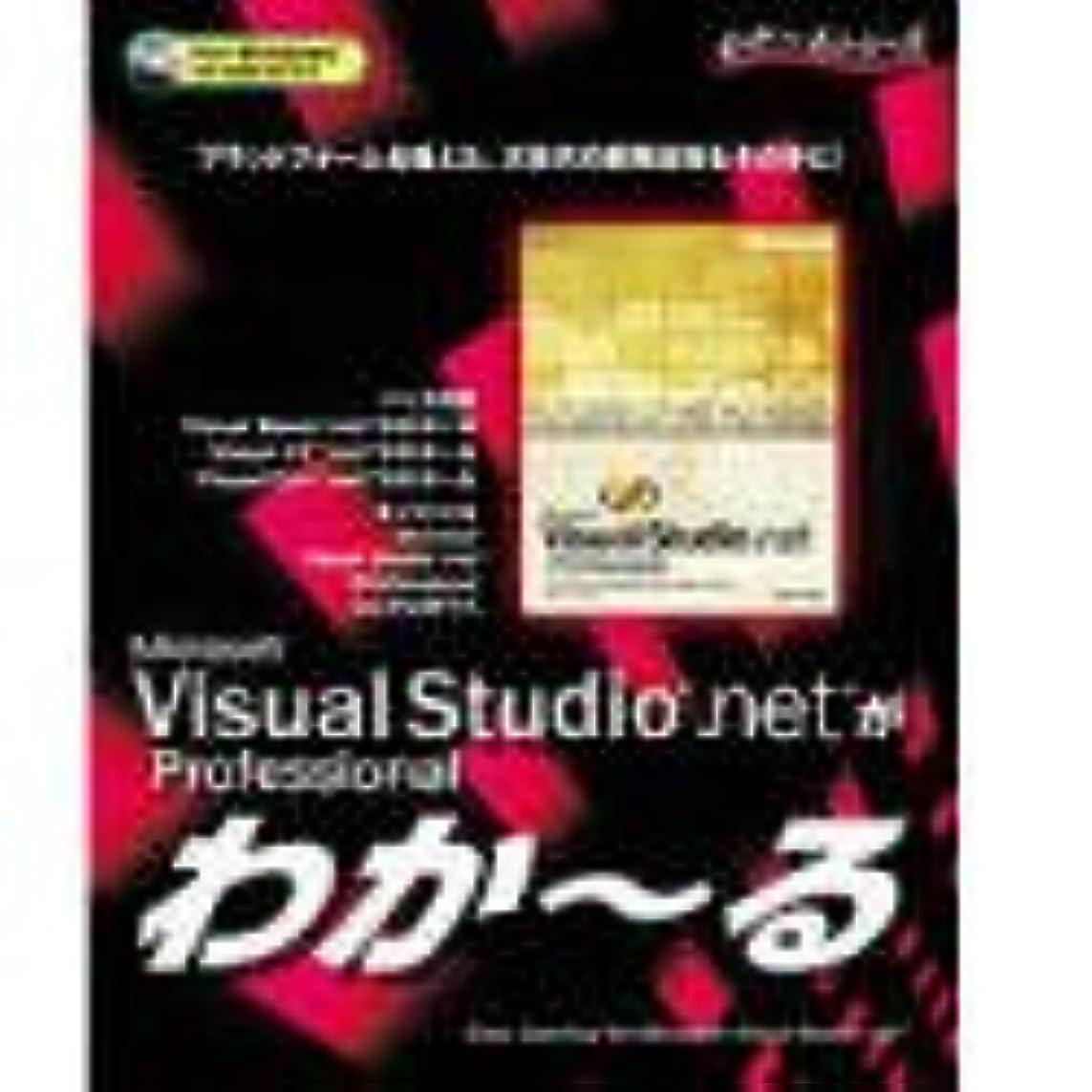 かもしれない元に戻す鋼Visual.Studio.NET Professionalがわか~る アカデミックパック