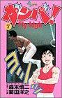 ガンバ!fly high 7 (少年サンデーコミックス)