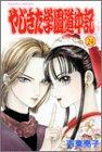 やじきた学園道中記 (第24巻) (Bonita comics)