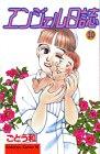 エンジェル日誌 10 (Be・Loveコミックス)