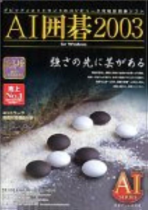 ラグ大惨事組み込むAI囲碁 2003 for Windows