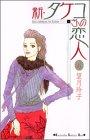 新・タケコさんの恋人(4) (KC KISS)の詳細を見る