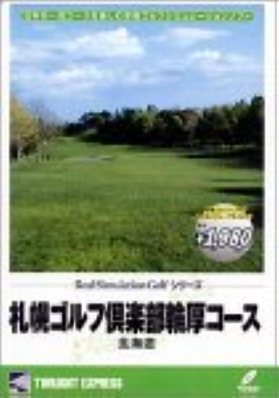 ヘクタールパトロールヒギンズリアルシミュレーションゴルフシリーズ 国内コース 17 札幌ゴルフ倶楽部輪厚コース 北海道