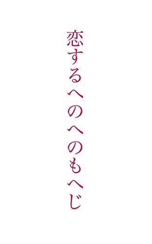 恋するへのへのもへじ (恋愛小説)
