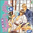 異国色恋浪漫譚(2)