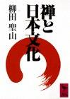 禅と日本文化 (講談社学術文庫)