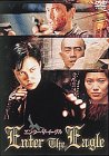 エンター ザ イーグル [DVD]