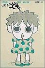 いまどきのこども (4) (Big spirits comics)