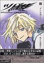 ツバサ 豪華版4―Reservoir chronicle (4) Shonen magazine comics
