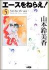 エースをねらえ!  5 (ホーム社漫画文庫)