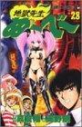 地獄先生ぬーべー 28 (ジャンプコミックス)