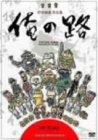 村田朋泰作品集 俺の路[DVD]