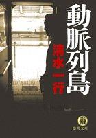 動脈列島 (徳間文庫)