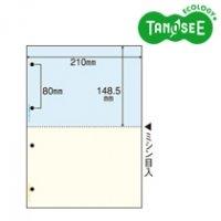 オリジナル TANOSEE マルチプリンタ帳票(FSC森林認証紙) A4 カラー 2面4穴 2000枚/箱