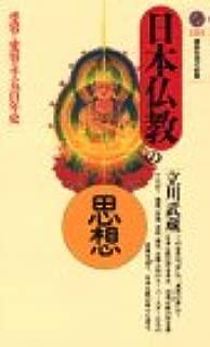 日本仏教の思想 (講談社現代新書)