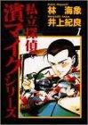 私立探偵濱マイクシリーズ 1 (ヤングジャンプコミックス)