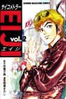 サイコメトラーEIJI (2) (講談社コミックス―Shonen magazine comics (2317巻))